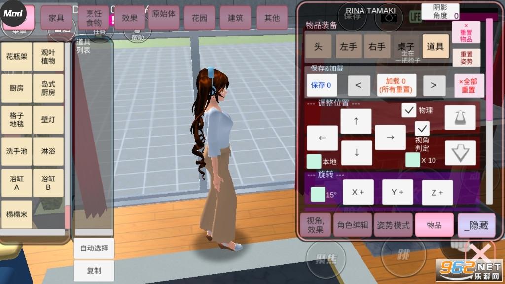 樱花校园模拟器内置修改器追风汉化版v1.035.08中文版截图2