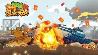超级坦克大战红包版赚钱版截图2