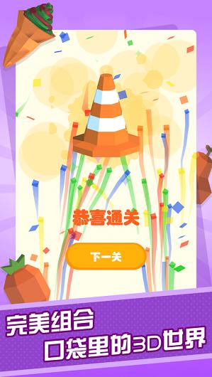 迷你拼拼乐手游v1.0 官方版截图4