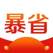 暴省商城app官方版