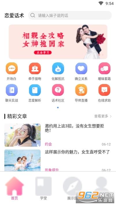 最美恋爱app官方版v2.0.1截图0