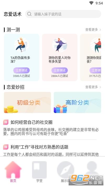 最美恋爱app官方版v2.0.1截图1
