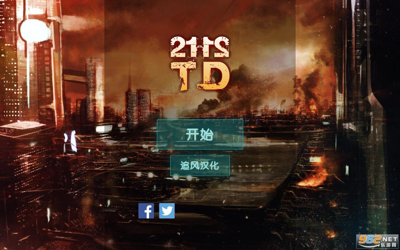 2112塔防生存修改版v1.0.6 追风汉化截图3