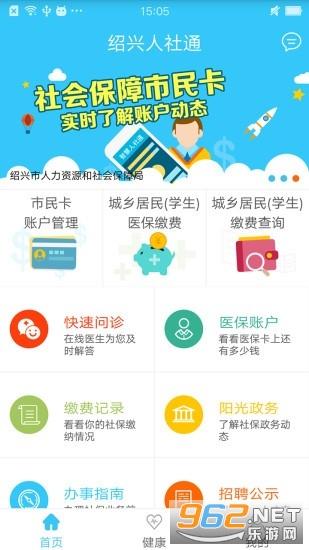 绍兴智慧人社通最新版v 2.8.2 中文免费版截图0