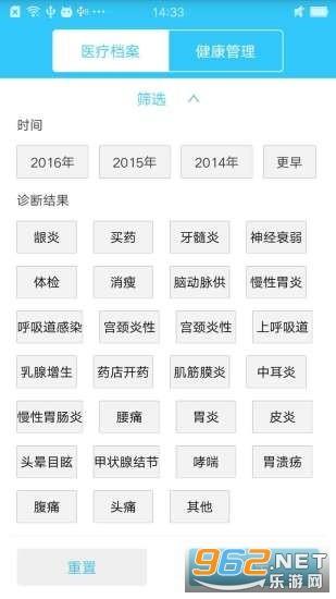 绍兴智慧人社通最新版v 2.8.2 中文免费版截图2
