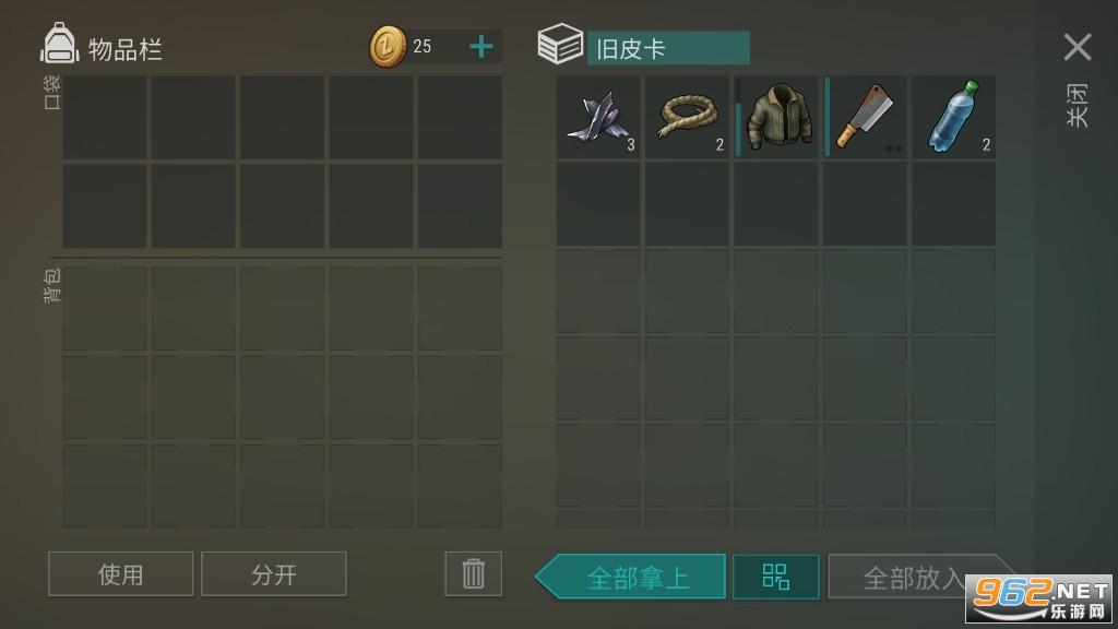 地球末日生存安卓破解版v1.17中文版截图2