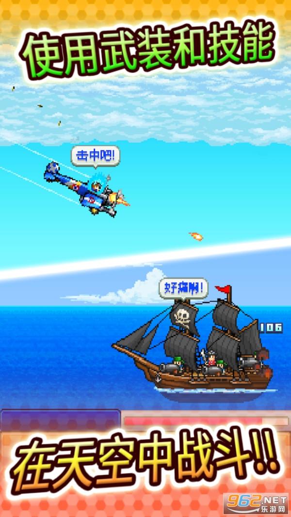 飞行队物语最新中文版v1.9.4 破解版截图0
