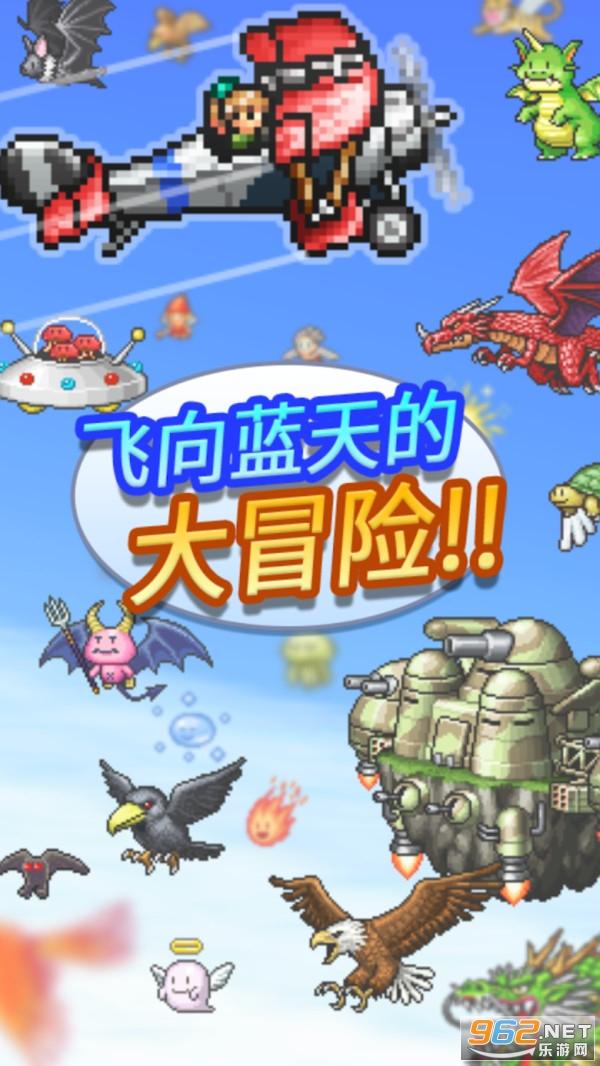 飞行队物语最新中文版v1.9.4 破解版截图2