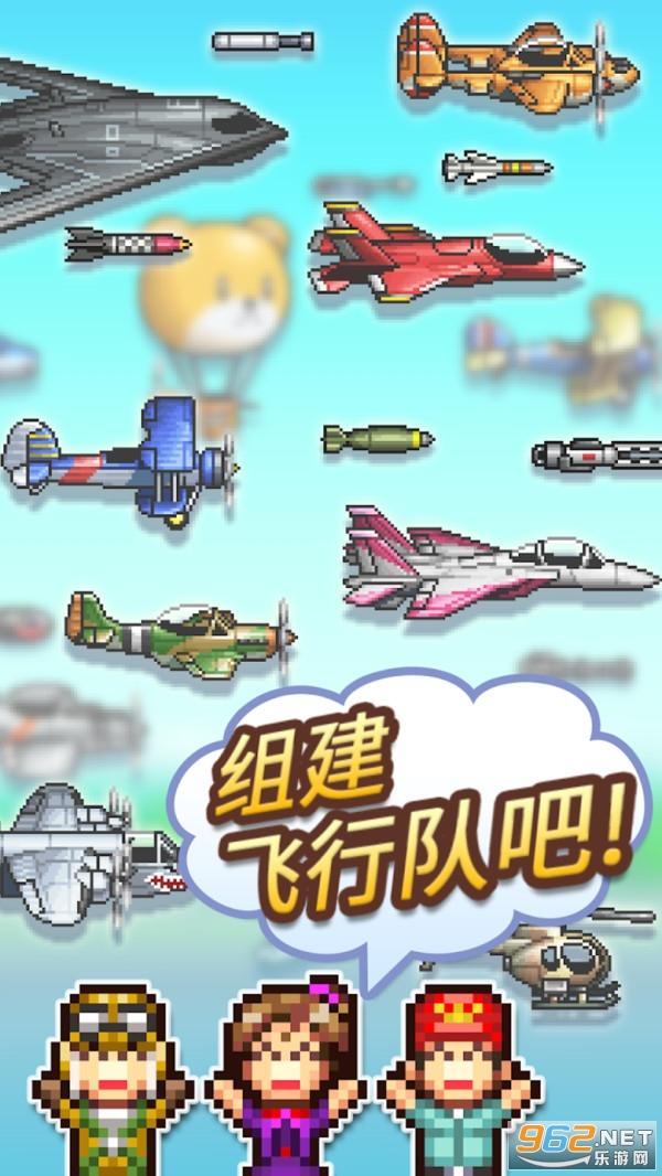 飞行队物语最新中文版v1.9.4 破解版截图3
