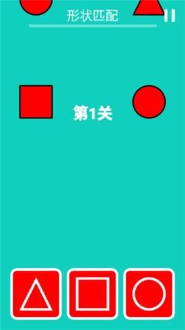 形色匹配安卓版v1.0.0免费版截图2