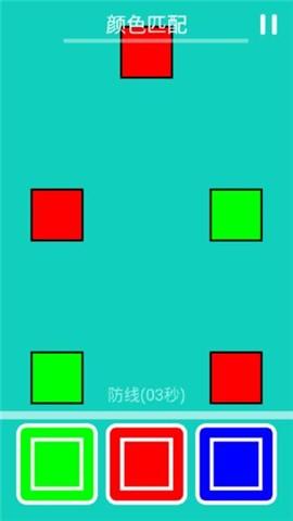 形色匹配安卓版v1.0.0免费版截图1
