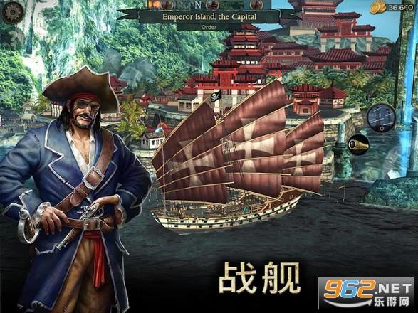 风暴海盗2020最新版v1.4.2中文版截图4