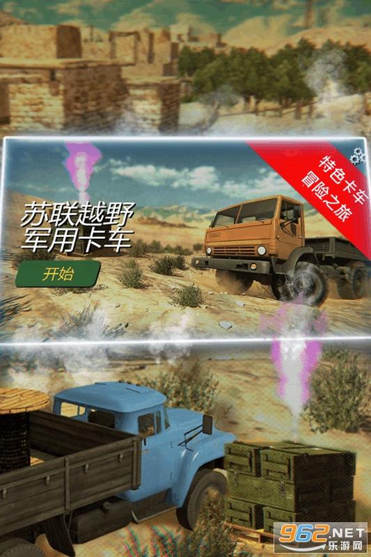 硬核越野军用卡车手机完整版v1.0 无限金币截图0