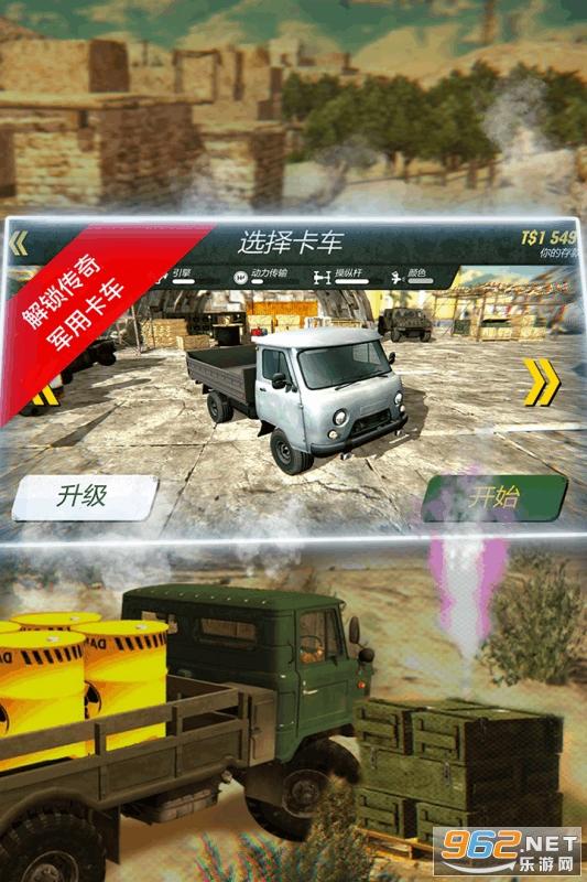 硬核越野军用卡车手机完整版v1.0 无限金币截图1