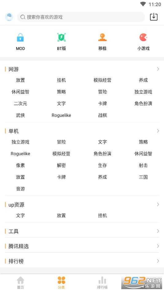 乐乐游戏盒子安卓版v3.0.4 官方版截图0