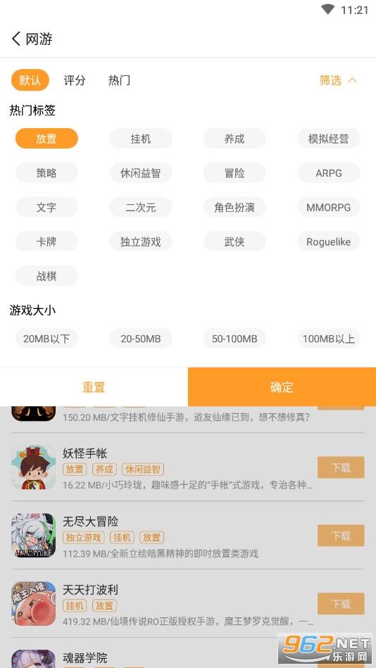 乐乐游戏盒子安卓版v3.0.4 官方版截图2