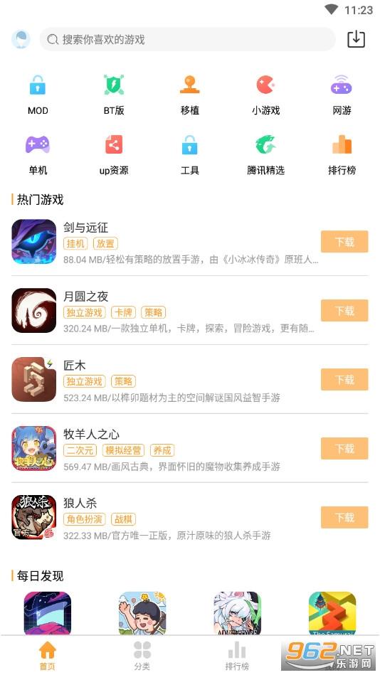 乐乐游戏盒子安卓版v3.0.4 官方版截图4
