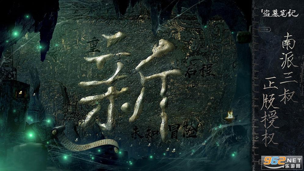 游族新盗墓笔记官方版截图0