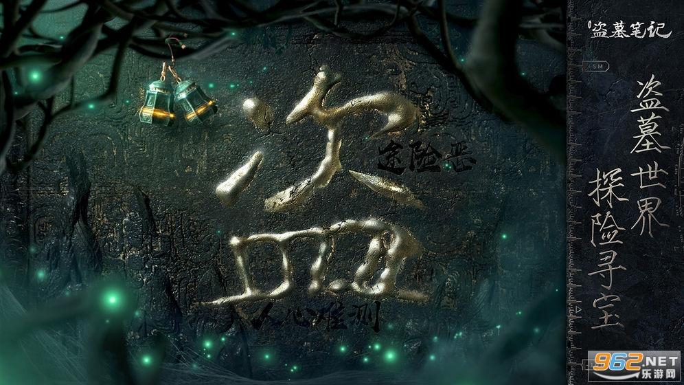 游族新盗墓笔记官方版截图1