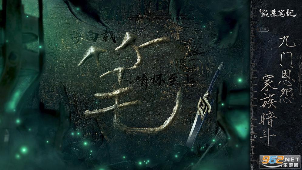 游族新盗墓笔记官方版截图3
