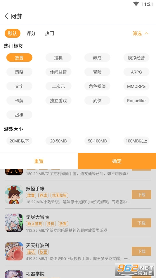 乐乐游戏盒手机版v3.0.4 免费版截图2