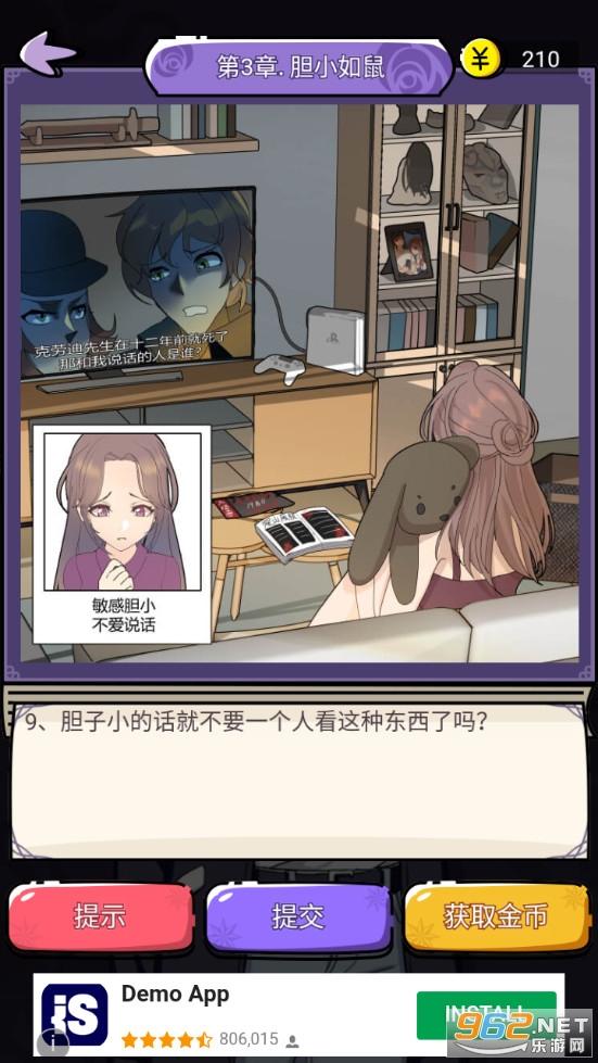 千面大小姐破解版v1.0.0 免广告提示版截图0
