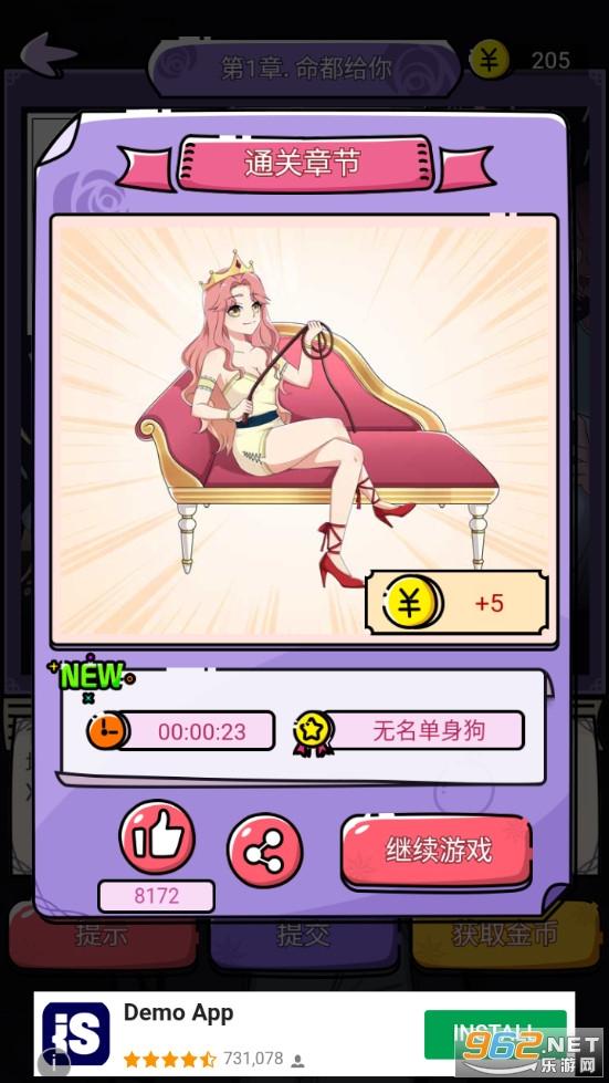 千面大小姐破解版v1.0.0 免广告提示版截图4