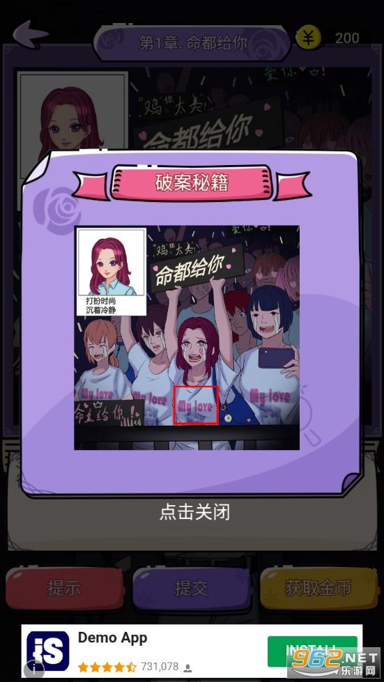 千面大小姐破解版v1.0.0 免广告提示版截图6