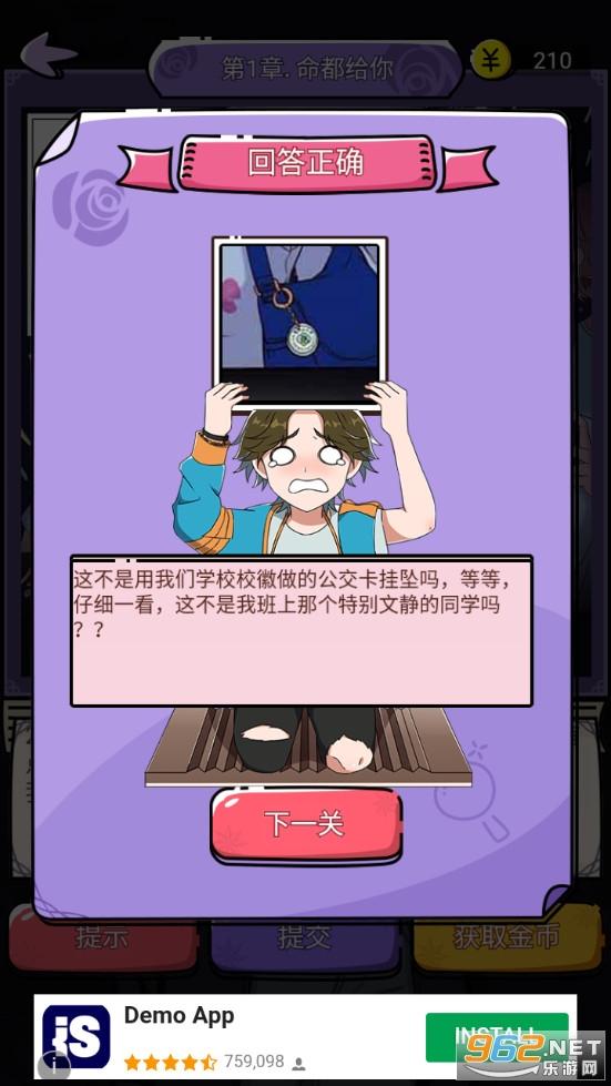 千面大小姐破解版v1.0.0 免广告提示版截图7