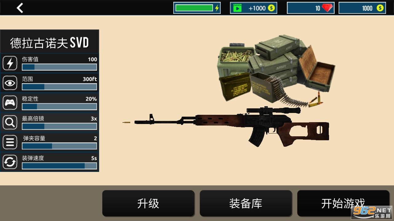城市狙击之谜手游v2.1.0 破解版截图4