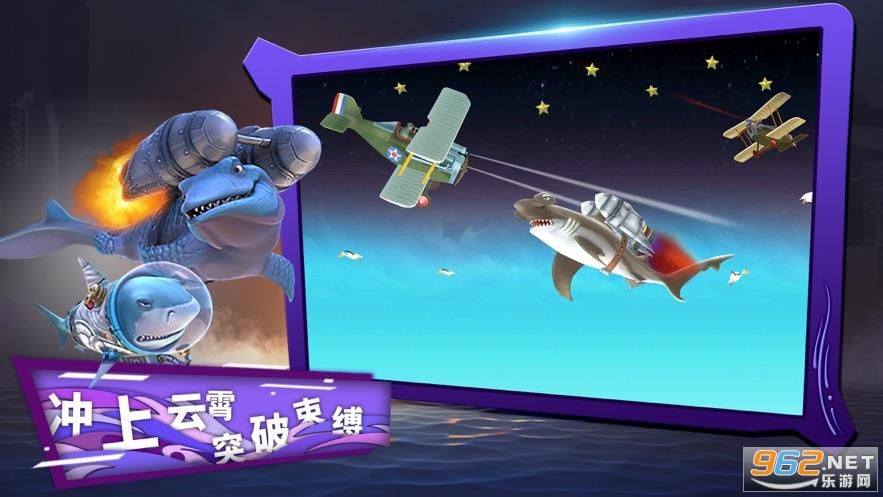 饥饿鲨进化7.6.2无敌修改版v7.6.2 无敌高爆发截图0