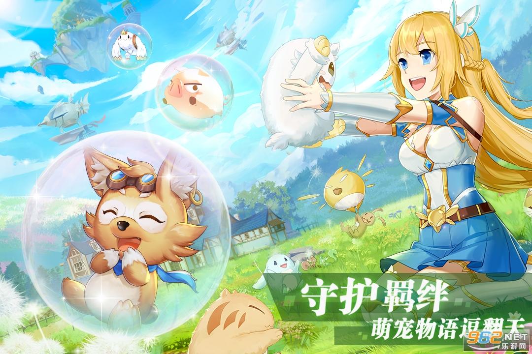 彩虹物语手游礼包版1.2.7.28破解版截图2
