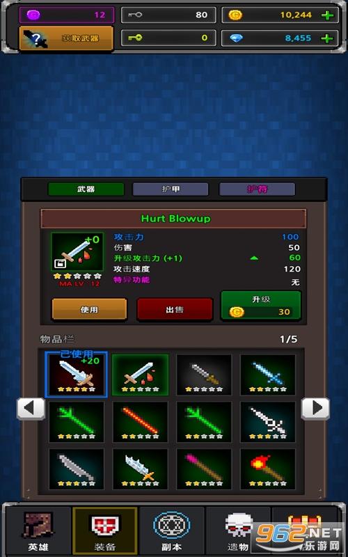地下城与像素英雄VIP最新中文破解版v12.0.6 免费版截图2