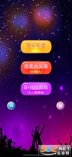 喝酒聚餐神器appv1.0 手机版截图1