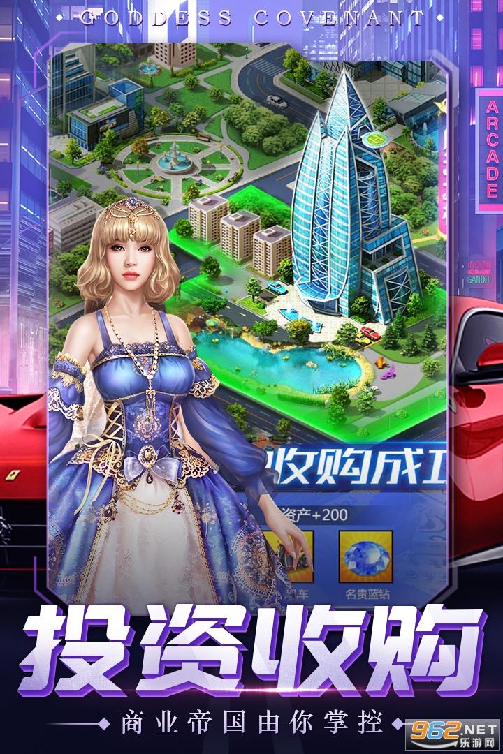 女神之约手游v1.0.1官方版截图2
