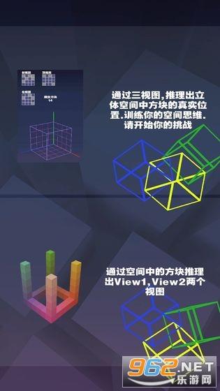 空间方块游戏v1.0.1 完整版截图2