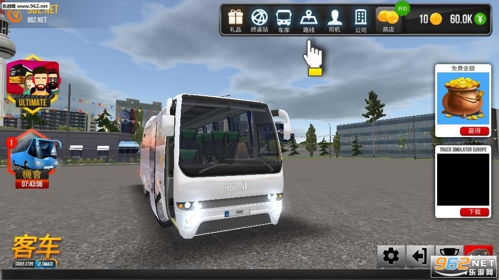 公交公司模拟器破解版新地图印度v1.2.9免费版截图3