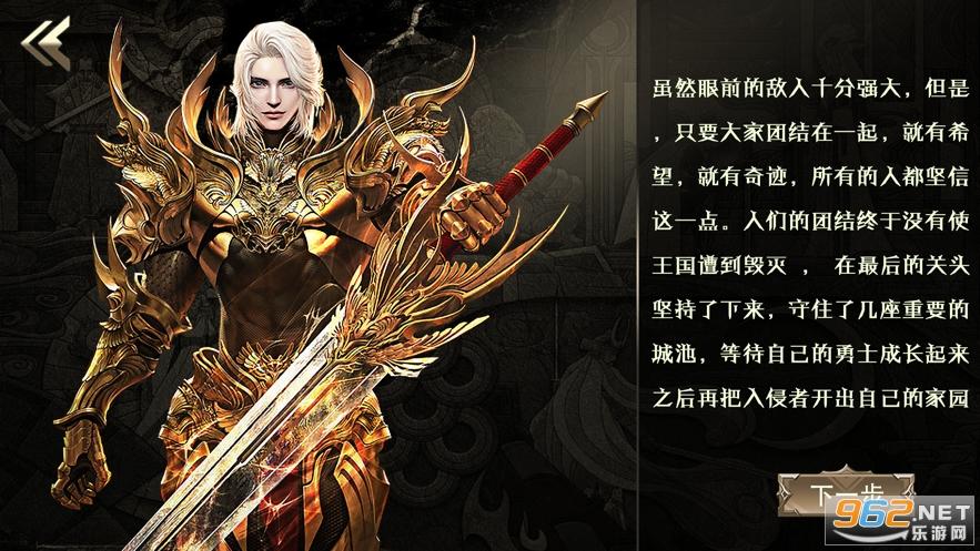 魔神之剑游戏v1.0 官方版截图2