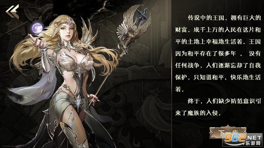 魔神之剑游戏v1.0 官方版截图3