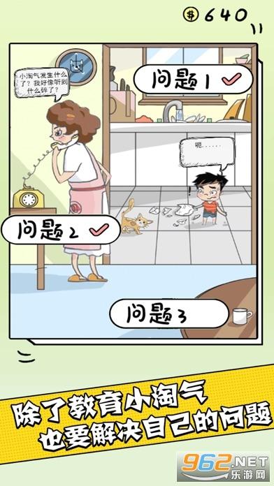 中式家长模拟官方版v1.0.0 免费版截图3