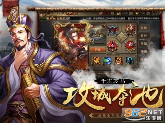 东吴霸业游戏公测版v1.0.0截图0