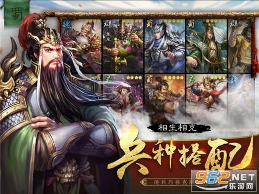 东吴霸业游戏公测版v1.0.0截图1