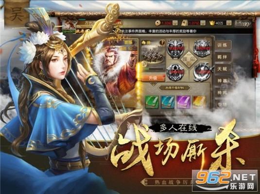 东吴霸业游戏公测版v1.0.0截图2