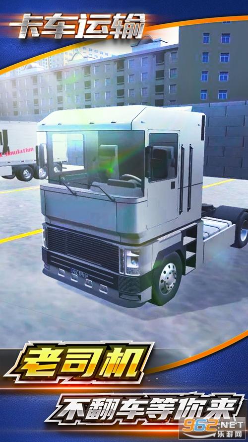 卡车运输最新完整破解版v1.0.1 中文版截图0