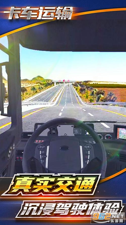 卡车运输最新完整破解版v1.0.1 中文版截图1