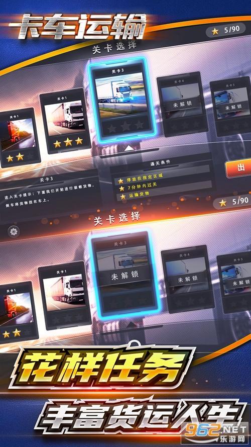 卡车运输最新完整破解版v1.0.1 中文版截图2