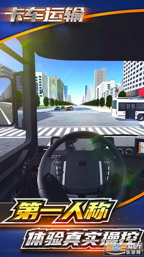 卡车运输最新完整破解版v1.0.1 中文版截图4