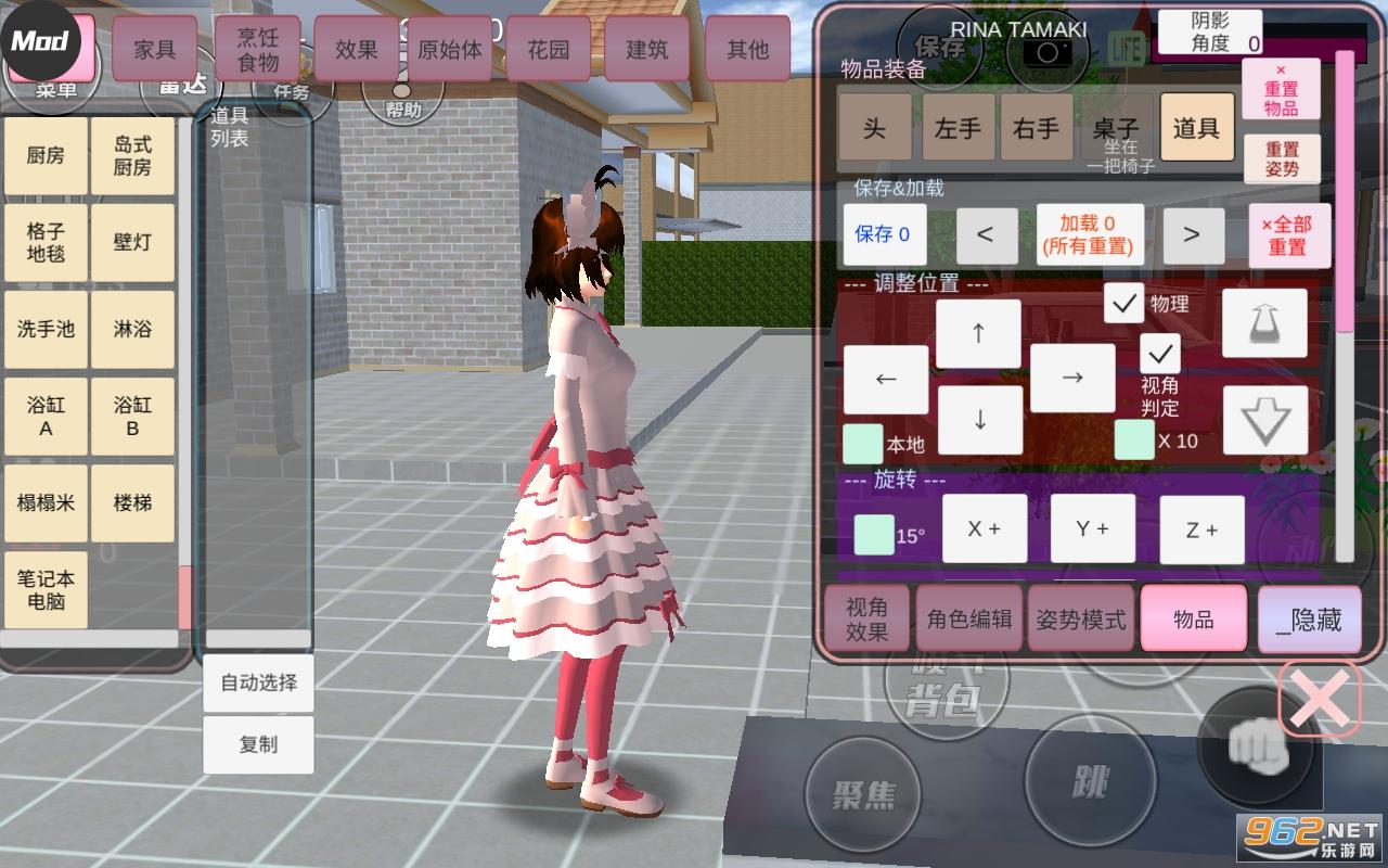 樱花校园模拟器樱花雨版v1.035.16 破解版截图3