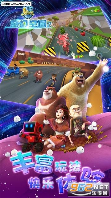 熊出没森林勇士破解版无限钻石v1.2.7 九游版截图0