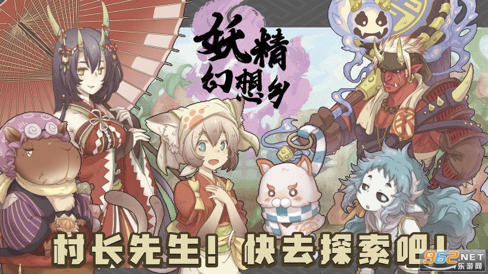 妖精幻想乡(扑家工作室)手游官方版截图0